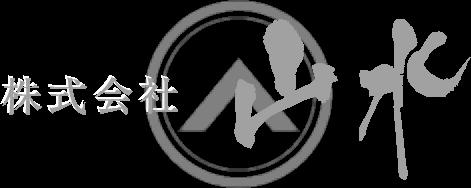 株式会社 山水