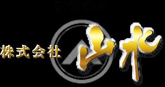 運営会社:株式会社 山水