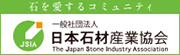 一般社団法人 日本石材産業協会